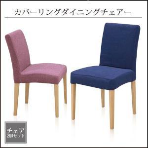 ダイニングチェア 2脚セット おしゃれ 食卓椅子 北欧 チェアー|35plus