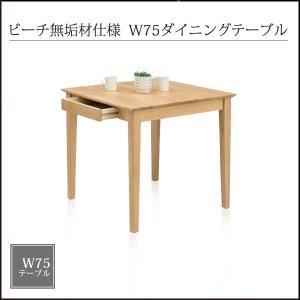 ダイニングテーブル 単品 北欧 おしゃれ リビング テーブル 2人用 木製|35plus
