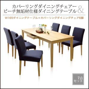ダイニングテーブルセット 6人 おしゃれ 北欧 ダイニングセット 食卓 木製 収納|35plus
