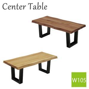 テーブル センターテーブル ローテーブル リビングテーブル 木製 ナチュラル ウォールナット モダン 北欧 おしゃれ|35plus