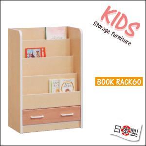 ラック 絵本ラック 幅60cm キッズ収納 引出し付 本棚 収納家具 子供用家具|35plus