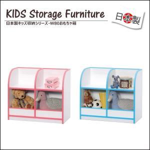 おもちゃ箱 おもちゃ収納 子供部屋収納 幅80cm キッズ収納 収納家具 子供 こども おしゃれ 完成品 35plus