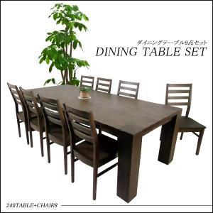 ダイニングテーブルセット 大型 8人掛け ダイニングセット モダン 木製 重厚感|35plus