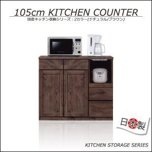 キッチンカウンター 日本製 キッチン収納 105cm レンジ台 キッチン 収納 食器棚 キッチン用品 完成品 おしゃれ 35plus