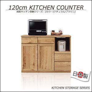 キッチンカウンター 日本製 国産 キッチン収納 120cm レンジ台 キッチン 収納 食器棚 完成品 おしゃれ 35plus