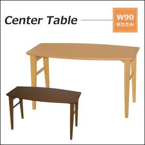 リビングテーブル 折りたたみテーブル 折れ脚テーブル ローテーブル テーブル センターテーブル|35plus