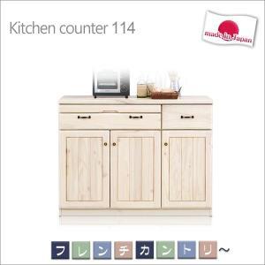 キッチンカウンター おしゃれ キッチン テーブル 収納 フレンチカントリー 北欧 完成品|35plus