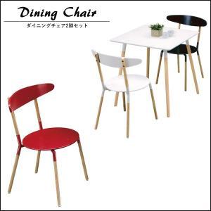 ダイニングチェア チェア 2脚セット 食卓椅子 食卓イス シンプルモダン スタイリッシュ|35plus