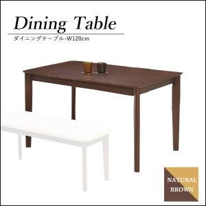 ダイニングテーブル 単品 4人用 食卓テーブル 幅120 リビング 木製 おしゃれ 安い|35plus