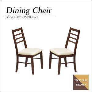 ダイニングチェア 2脚セット おしゃれ 食卓椅子 チェアー 安い|35plus