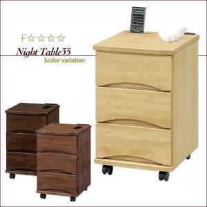 ナイトテーブル キャスター付き コンセント付き ミニチェスト  ベッドサイド ソファサイド|35plus
