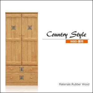 ワードローブ 木製 フレンチカントリー クローゼット 収納 完成品 服吊り 幅80 おしゃれ 北欧|35plus