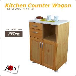 キッチンワゴン キャスター付き 木製 収納ワゴン キッチン収納 国産 幅60cm 完成品 北欧 カントリー 35plus