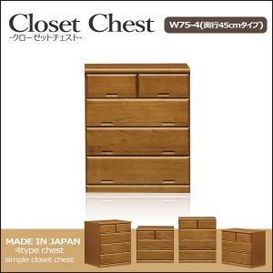 チェスト 木製 クローゼットチェスト 押入れ 収納 ローチェスト 4段 整理タンス 幅75 完成品 桐ダンス 35plus