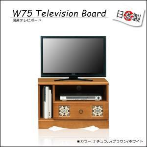 テレビ台 テレビボード 完成品 ローボード ロータイプ テレビラック 木製 収納 北欧 レトロ ホワイト ブラウン ナチュラル|35plus