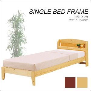 シングルベッド ベッドフレーム ベッド シングル すのこベッド スノコ 木製 収納棚付 パイン材 シンプル 北欧 おしゃれ 安い 新生活 送料無料|35plus