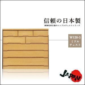 《W120-5ミドルチェスト》 【サイズ】幅119.4cm×奥行き40.5cm×高さ105.5cm ...