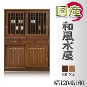 食器棚 和風食器棚 引き戸 水屋 水屋箪笥 木製 国産 日本製 幅120 120cm 120センチ 高さ160 戸棚|35plus