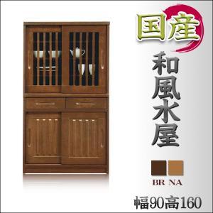 食器棚 和風食器棚 引き戸 水屋 水屋箪笥 木製 国産 日本製 幅90 90cm 90センチ 高さ160 戸棚|35plus