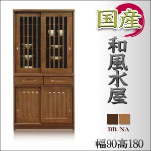 食器棚 引き戸 和風食器棚 水屋 水屋箪笥 木製 国産 日本製 幅90 90cm 高さ180 戸棚|35plus