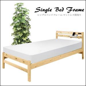 シングルベッド ベッドフレーム ベッド シングル すのこベッド スノコ 木製 収納棚付 コンセント付 高さ調節 シンプル 北欧 おしゃれ 安い 新生活 送料無料|35plus