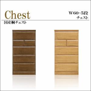 チェスト 木製 ハイチェスト 幅60 完成品 リビング収納 桐チェスト 5段 整理タンス モダン 日本製|35plus