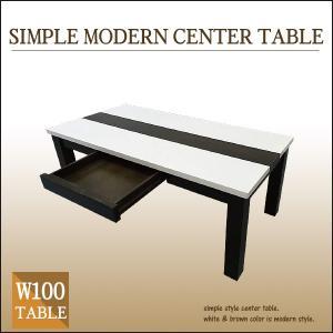 センターテーブル テーブル 収納付き 引出し ローテーブル リビングテーブル 木製 幅100cm|35plus