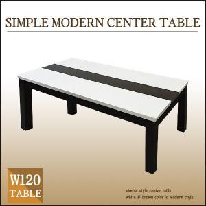 センターテーブル テーブル ローテーブル リビングテーブル 幅120cm 送料無料|35plus