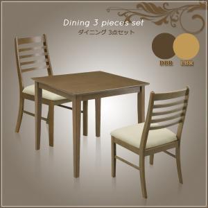 ダイニングテーブルセット 2人用 ダイニングセット おしゃれ 木製 2人 安い|35plus