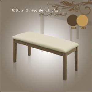 ダイニングベンチチェア ベンチ ダイニングチェア 椅子 食卓椅子 木製 幅100cm|35plus