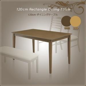 ダイニングテーブル 単品 4人用 リビング 食卓 テーブル 木製 安い 幅120 35plus