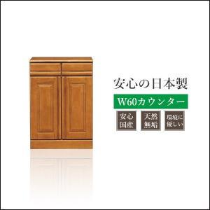 キッチンカウンター 完成品 60cm レンジ台 食器棚 収納 キッチン収納 日本製 木製|35plus
