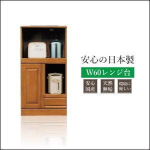 レンジ台 完成品 60cm 食器棚 レンジボード キッチン収納 日本製 レンジ台付き食器棚 木製|35plus