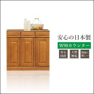 キッチンカウンター 完成品 90cm レンジ台 食器棚 収納 キッチン収納 日本製 木製|35plus