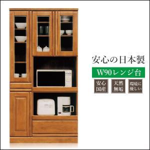レンジ台 完成品 90cm 食器棚 レンジボード キッチン収納 日本製 レンジ台付き食器棚 木製|35plus
