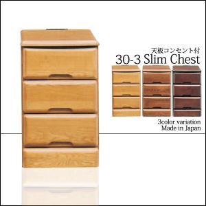 ナイトテーブル コンセント付き おしゃれ ミニチェスト 木製 ベッドサイドテーブル スリム 北欧|35plus