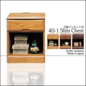 ナイトテーブル コンセント付き おしゃれ ミニチェスト 木製 ベッドサイドテーブル スリム 北欧 幅40|35plus