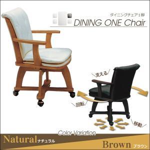 ダイニングチェア 回転式 肘付き キャスター付き 木製 食卓椅子 モダン|35plus