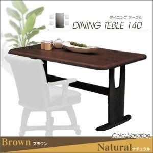 ダイニングテーブル 単品 4人用 食卓テーブル 幅140 リビング 四人用 おしゃれ|35plus