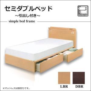 セミダブルベッド ベッド 収納付き 引出し 衣類収納 収納家具    寝具 新生活 木製 寝室収納