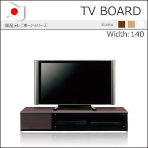 国産テレビ台 幅140 テレビボード ローボード 完成品 日本製 TVボード 北欧|35plus