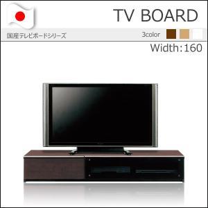 国産テレビ台 幅160 テレビボード ローボード 完成品 日本製 TVボード 北欧|35plus