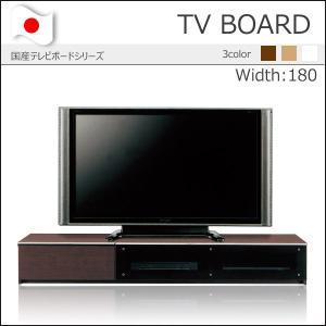国産テレビ台 幅180 テレビボード ローボード 完成品 日本製 TVボード 北欧|35plus