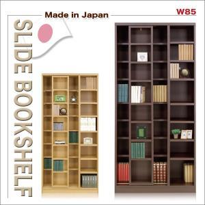 本収納 スライド式本棚 コミック収納 シェルフ 本棚  CD DVD収納 A4まで 国産品 日本製 完成品|35plus
