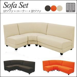 ソファ コーナーソファセット ソファセット リビング の 高級感 SET 安い 格安|35plus