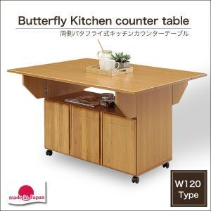 キッチンカウンター 間仕切り バタフライ 天板 テーブル 両バタワゴン 120 作業台|35plus