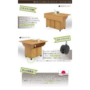 キッチンカウンターテーブル 幅120cm バタフライ 収納 キッチン収納 台所収納 食器棚 間仕切り 木製 完成品 日本製 安い 35plus 02