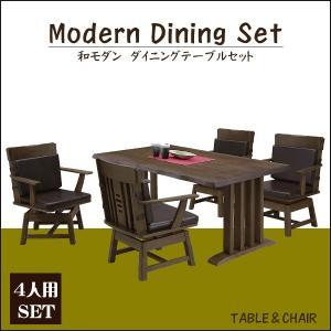 ダイニングテーブルセット 4人用 幅150 ダイニングセット 5点 木製 肘付き|35plus