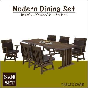 ダイニングテーブルセット 6人用 ダイニングセット 木製 肘付き 和風|35plus