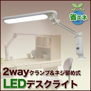 LED デスクライト 学習用 無段階調光 疲れない 目に優しい アーム クランプ ネジ止め スタイリッシュ おすすめ 節電|35plus